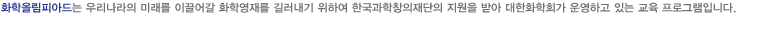 한국과학창의재단 지원.png