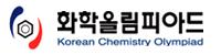 대한화학회 화학올림피아드