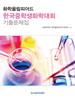 한국중학생화학 기출문제집.jpg