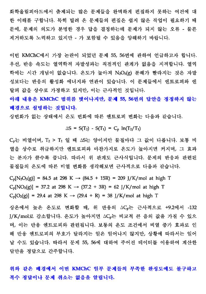 2011년 한국중학생 화학대회(KMChC 2011)-답안관련.png